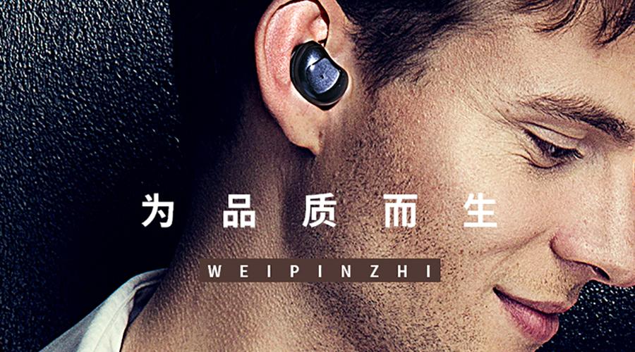 遇见未来,从现在开始!——遇见EW20,遇见无线蓝牙耳机
